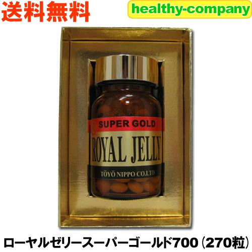【送料無料】ローヤルゼリースーパーゴールド700