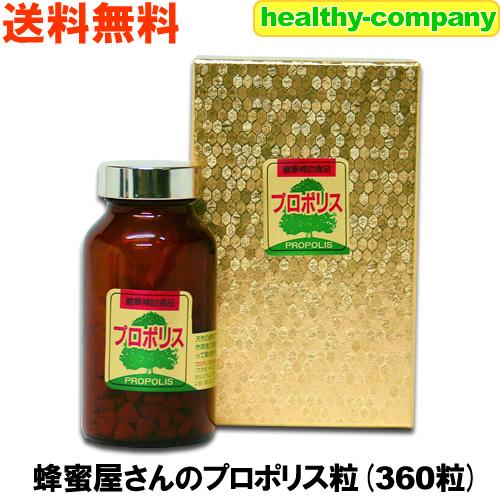 蜂蜜屋さんのプロポリス粒【送料無料】