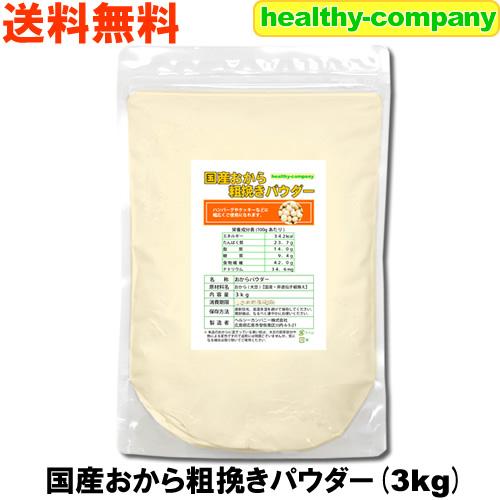 国産おから 粗挽き パウダー3kg(国産大豆使用 粗粉末)【送料無料】おからパウダー