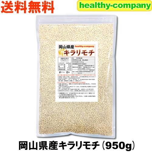 初売り 国産 もち麦 キラリモチ 食物繊維でおなかの いい調子 返品不可 をサポート 送料無料 2021年産 メール便 令和3年産 950g