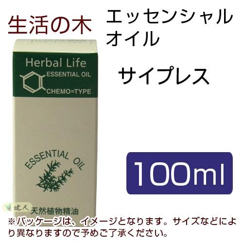 生活の木 サイプレス 100ml - 生活の木 [エッセンシャルオイル][アロマオイル]
