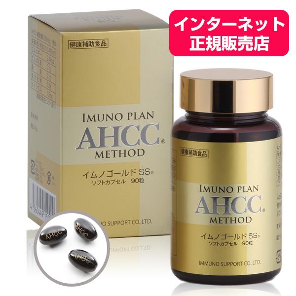AHCC イムノゴールドSS 495mg×90粒 - イムノサポート