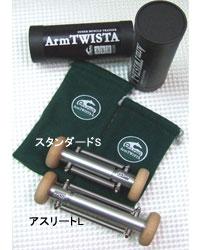 アームツイスタ アスリートL - 三力工業
