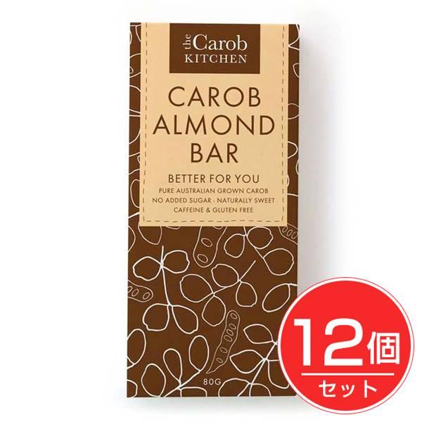 キャロブバー アーモンド 80g (Carob Bar Almond) ×12個セット - アリサン