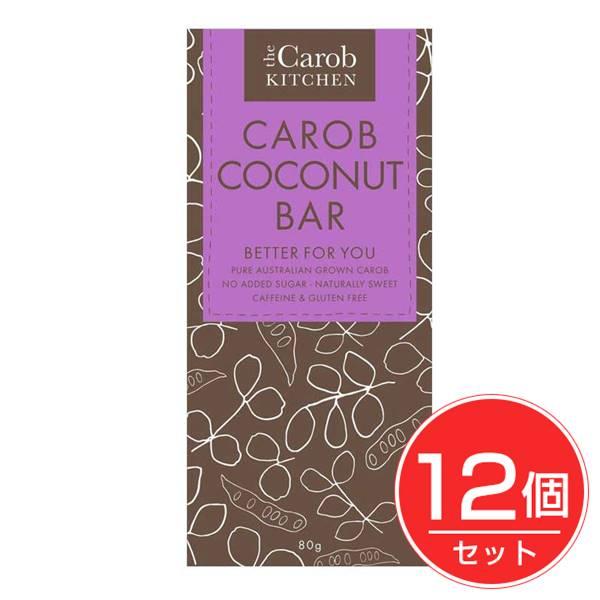 キャロブバー ココナッツ 80g (Carob Bar Coconuts) ×12個セット - アリサン