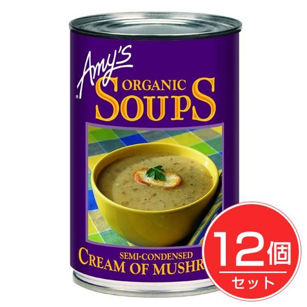 マッシュルームクリーム・スープ 400g (Mushroom Cream Soup) ×12個セット - アリサン