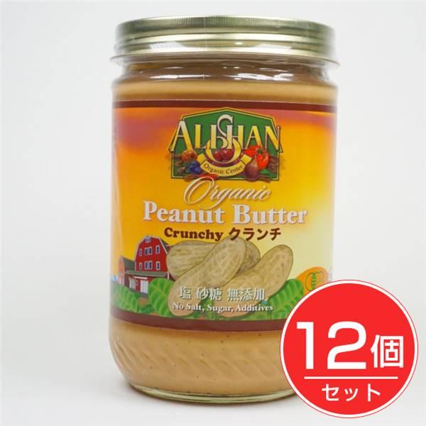 ピーナッツバタークランチ 454g (Crunchy Peanut Butter) ×12個セット - アリサン