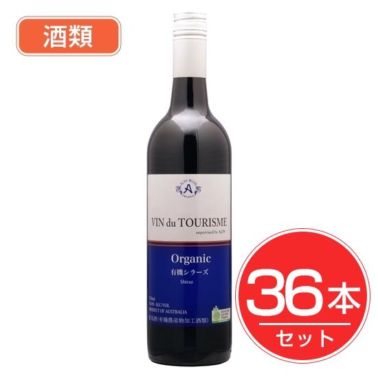 アルプス ヴァン ドゥ ツーリズム 有機シラーズ 750ml×36本セット 酒類