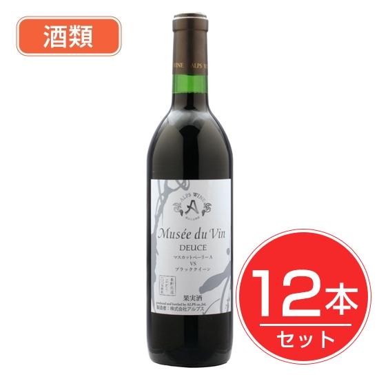 アルプス ミュゼドゥヴァン DEUCE デュース マスカットベリーA VS ブラッククイーン 720ml×12本セット 酒類