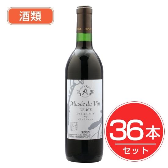 アルプス ミュゼドゥヴァン DEUCE デュース マスカットベリーA VS ブラッククイーン 720ml×36本セット 酒類