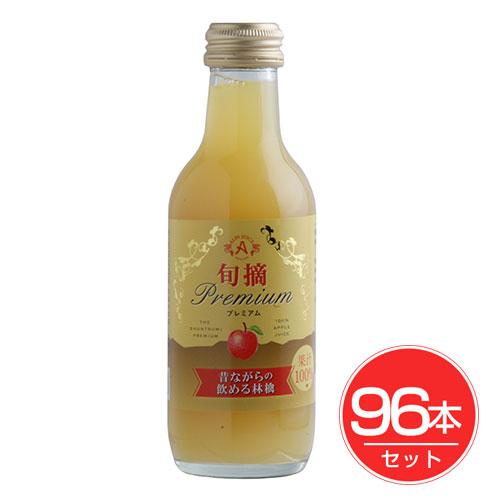 旬摘プレミアム 昔ながらの飲める林檎 200ml×96本セット - アルプス