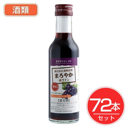 あずさワイン プチ まろやか赤 200ml×72本セット 酒類 - アルプス