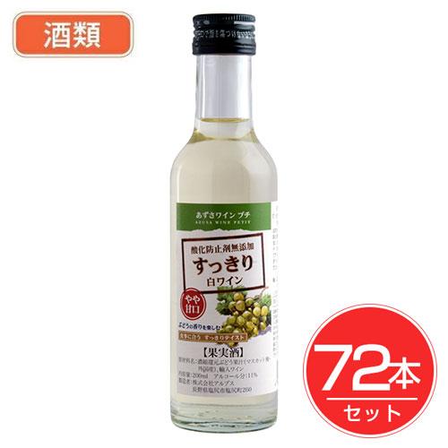 あずさワイン プチ すっきり白 200ml×72本セット 酒類 - アルプス