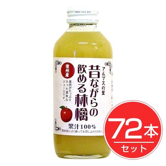 アルプス 昔ながらの飲める林檎 180ml×72本セット