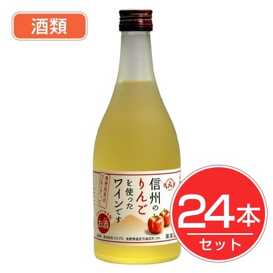 アルプス ワイン 信州りんご フルーツワイン 500ml×24本セット 酒類