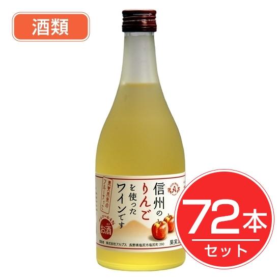アルプス ワイン 信州りんご フルーツワイン 500ml×72本セット 酒類