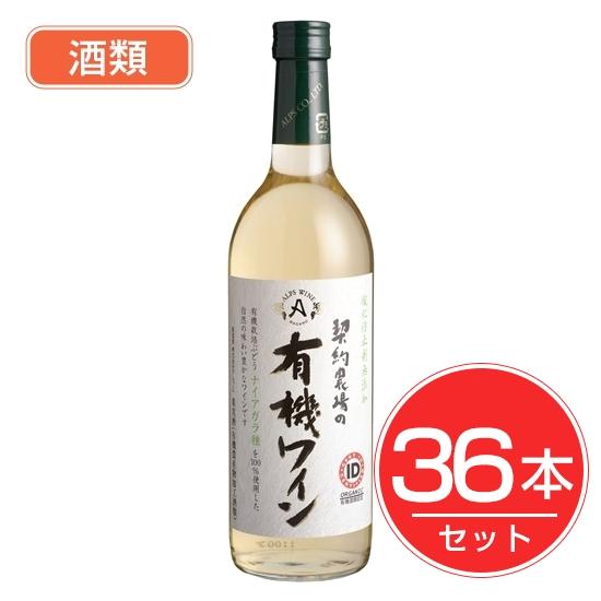 アルプス ワイン 契約農場の有機ワイン 白 720ml×36本セット 酒類