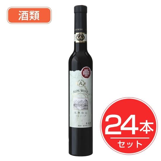 アルプス ワイン 氷熟仕込コンコード 375ml×24本セット 酒類