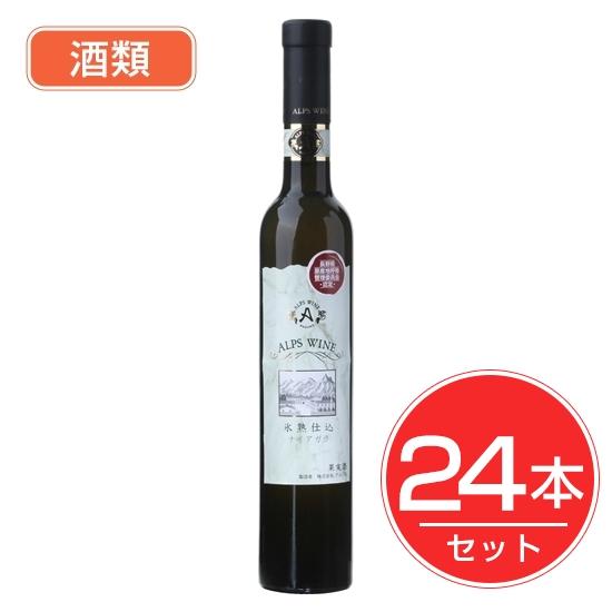 アルプス ワイン 氷熟仕込ナイアガラ 375ml×24本セット 酒類