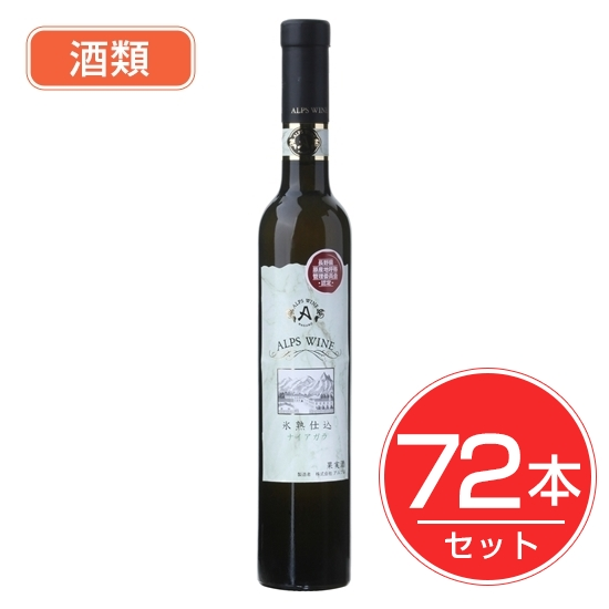 【送料無料】 アルプス ワイン 氷熟仕込ナイアガラ 375ml×72本セット 酒類がお得! アルプス ワイン 氷熟仕込ナイアガラ 375ml×72本セット 酒類