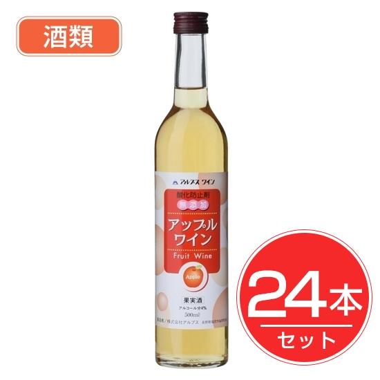 アルプス ワイン 酸化防止剤無添加 アップルワイン 500ml×24本セット 酒類