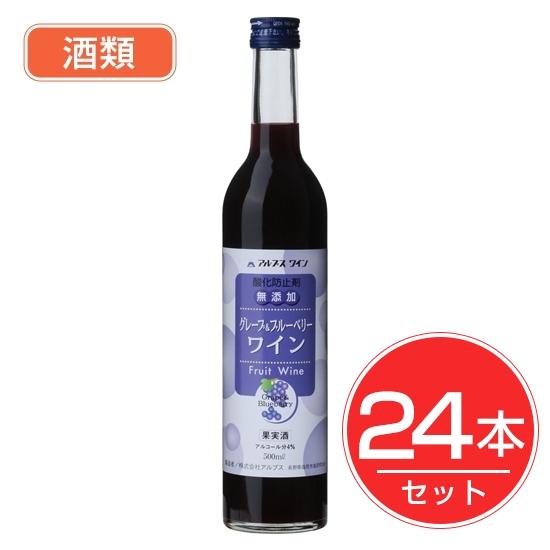 アルプス ワイン 酸化防止剤無添加 グレープ&ブルベリーワイン 500ml×24本セット 酒類
