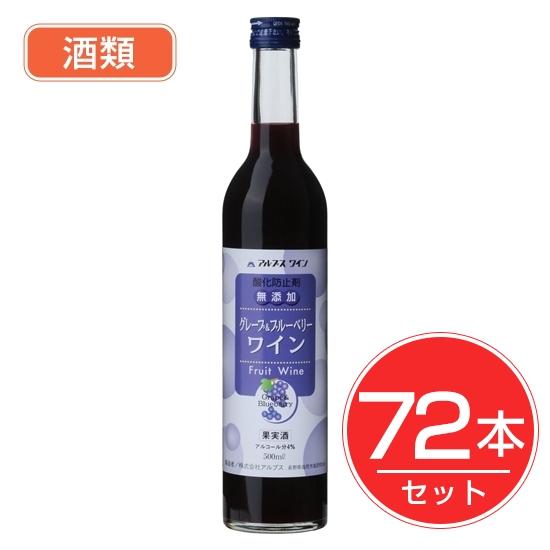 アルプス ワイン 酸化防止剤無添加 グレープ&ブルベリーワイン 500ml×72本セット 酒類