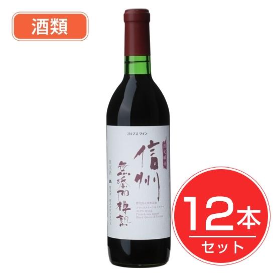 アルプス ワイン 信州無添加樽熟ワイン 赤 720ml×12本セット 酒類