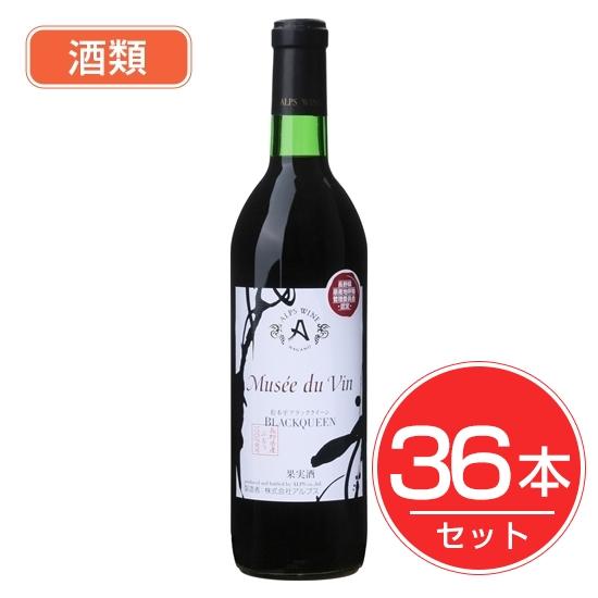 アルプス ワイン MDV 松本平ブラッククイーン 720ml×36本セット 酒類
