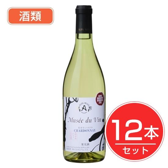 アルプス ワイン MDV 松本平シャルドネ 720ml×12本セット 酒類