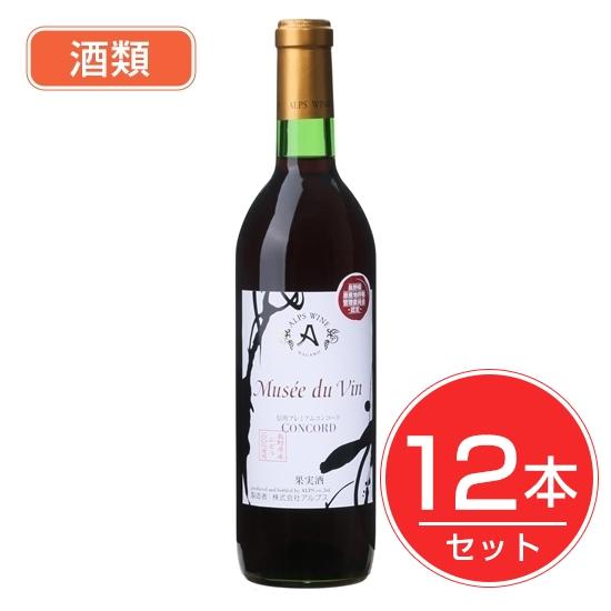 アルプス ワイン MDV プレミアムコンコード 720ml×12本セット 酒類
