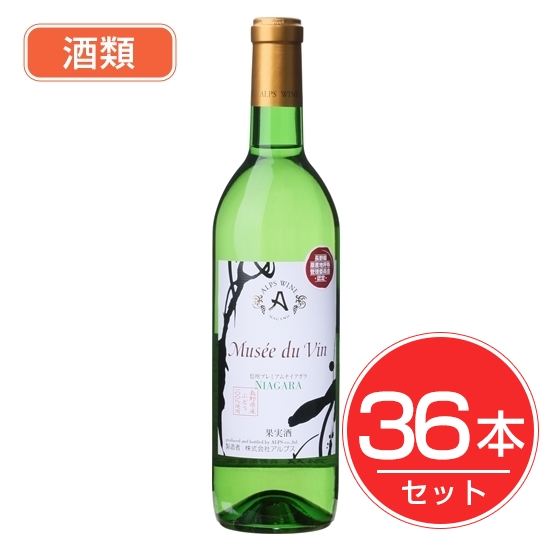 アルプス ワイン MDV プレミアムナイアガラ 720m×36本セット 酒類