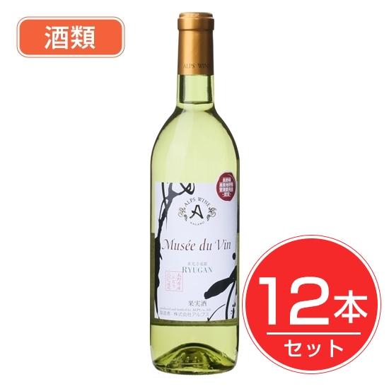 アルプス ワイン MDV 善光寺竜眼  720ml×12本セット 酒類
