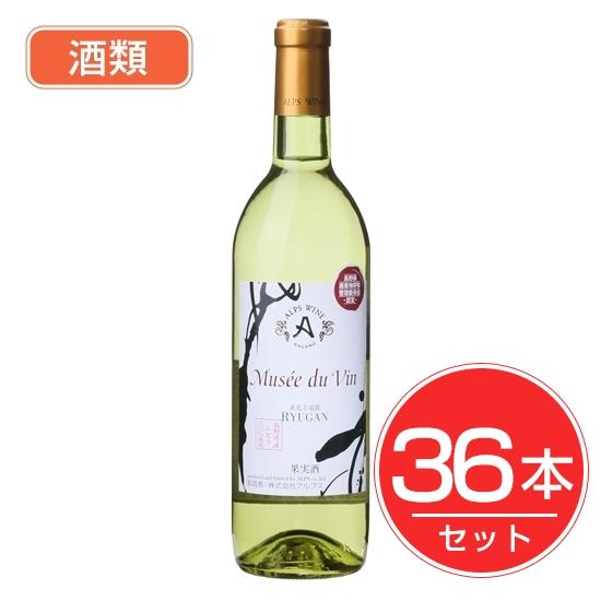 アルプス ワイン MDV 善光寺竜眼  720ml×36本セット 酒類