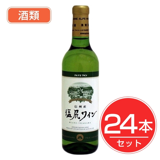 アルプス ワイン 塩尻ワイン 白 ハーフボトル 360ml×24本セット 酒類