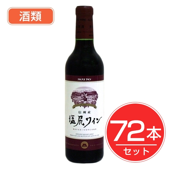 アルプス ワイン 塩尻ワイン 赤 ハーフボトル 360ml×72本セット 酒類