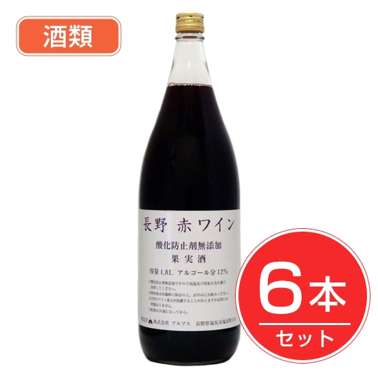 アルプス ワイン 無添加 長野ワイン 赤 1.8L×6本セット 酒類