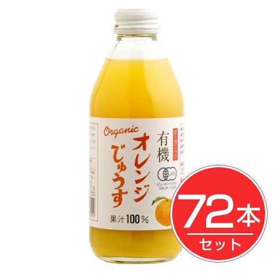 アルプス オーガニック オレンジじゅうす 250ml×72本セット