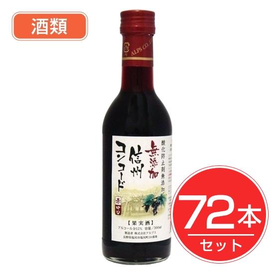 アルプス ワイン 無添加信州コンコード 300ml×72本セット 酒類