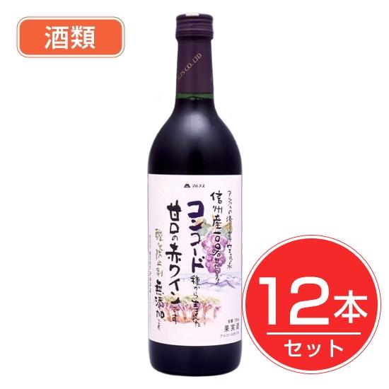 アルプス ワイン 無添加信州コンコード 甘口 720ml×12本セット 酒類