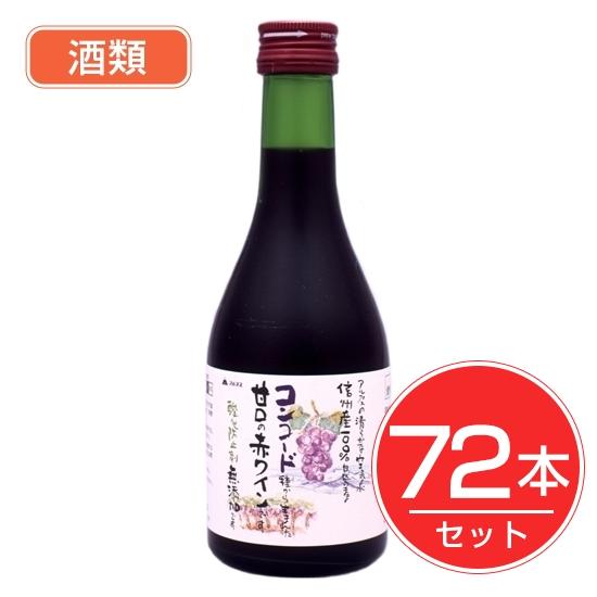アルプス ワイン 無添加信州コンコード 甘口 300ml×72本セット 酒類