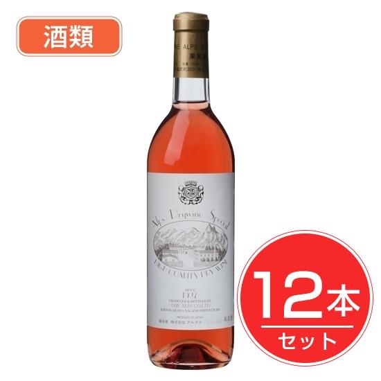 アルプス ワイン スペシャル ロゼ 720ml×12本セット 酒類