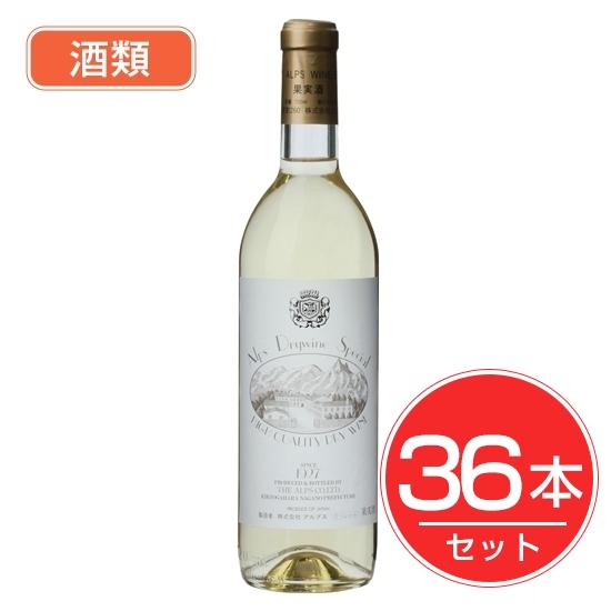 アルプス ワイン スペシャル 白 720ml×36本セット 酒類