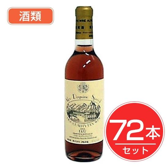 送料無料 アルプス ワイン スペシャル ロゼ 酒類がお得 360ml×72本セット ご予約品 ハーフボトル 実物 酒類
