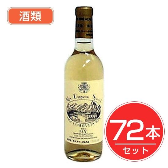 送料無料 アルプス ワイン スペシャル 白 酒類がお得 360ml×72本セット ハーフボトル 酒類 特売 バースデー 記念日 ギフト 贈物 お勧め 通販