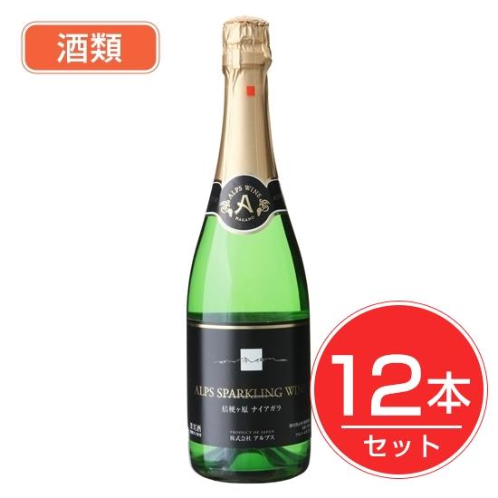 アルプス ワイン ナイアガラスパークリング 白 720ml×12本セット 酒類