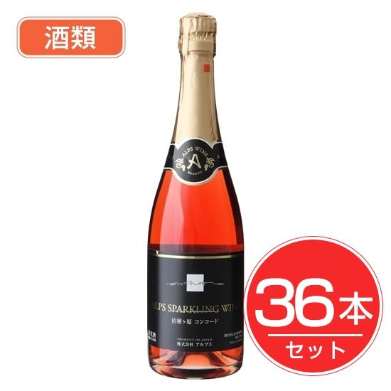 アルプス ワイン コンコードスパークリング ロゼ 720ml×36本セット 酒類