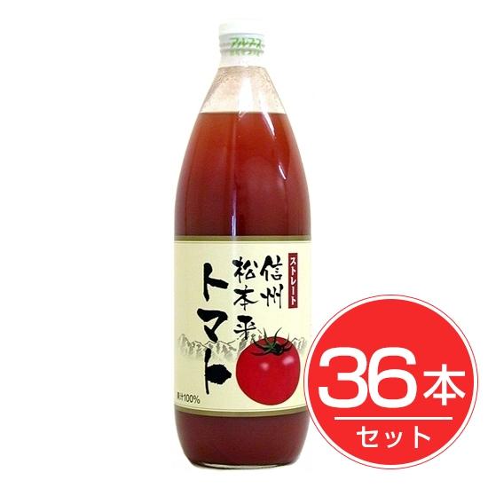 アルプス 信州トマトジュース 1L×36本セット