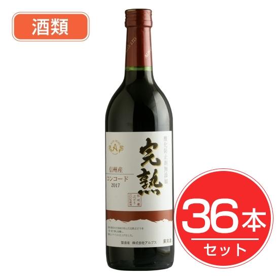 アルプス ワイン 無添加完熟コンコード 720ml×36本セット 酒類