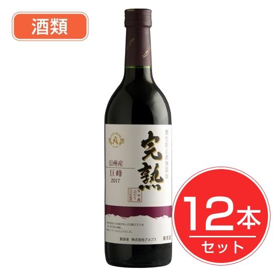 アルプス ワイン 無添加完熟巨峰 720ml×12本セット 酒類
